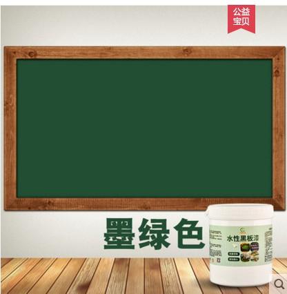 兴国  厂家批发水性黑板漆 儿童涂鸦墙面漆 环保健康 可擦拭
