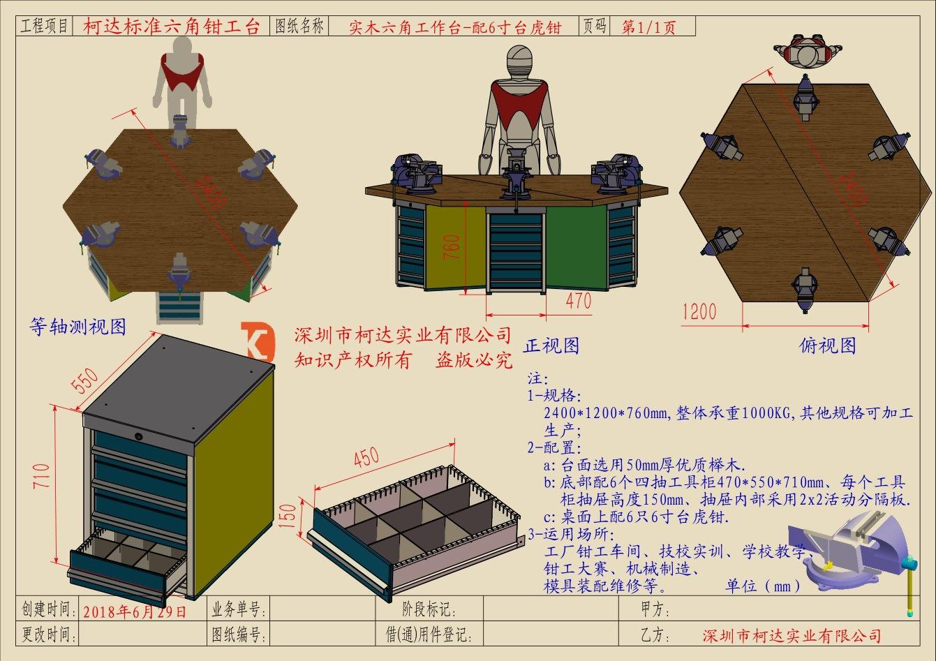 六角模工台六角工作台学校实验室六角钳工桌示例图1