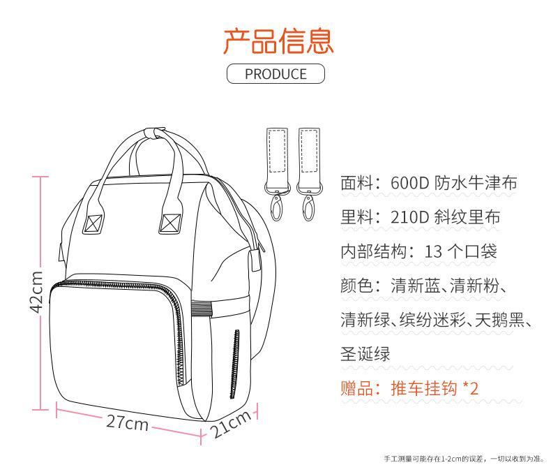 妈咪包新款升级多功能尿布包双肩手提妈咪包大容量亚马逊跨境热卖示例图16