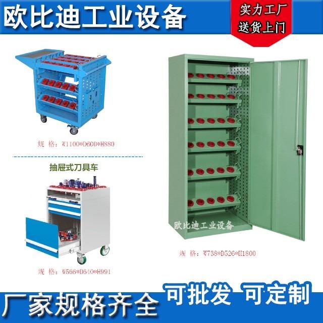 深圳BT30刀具柜/移动式刀具柜/数控刀具柜/BT40刀具柜图片