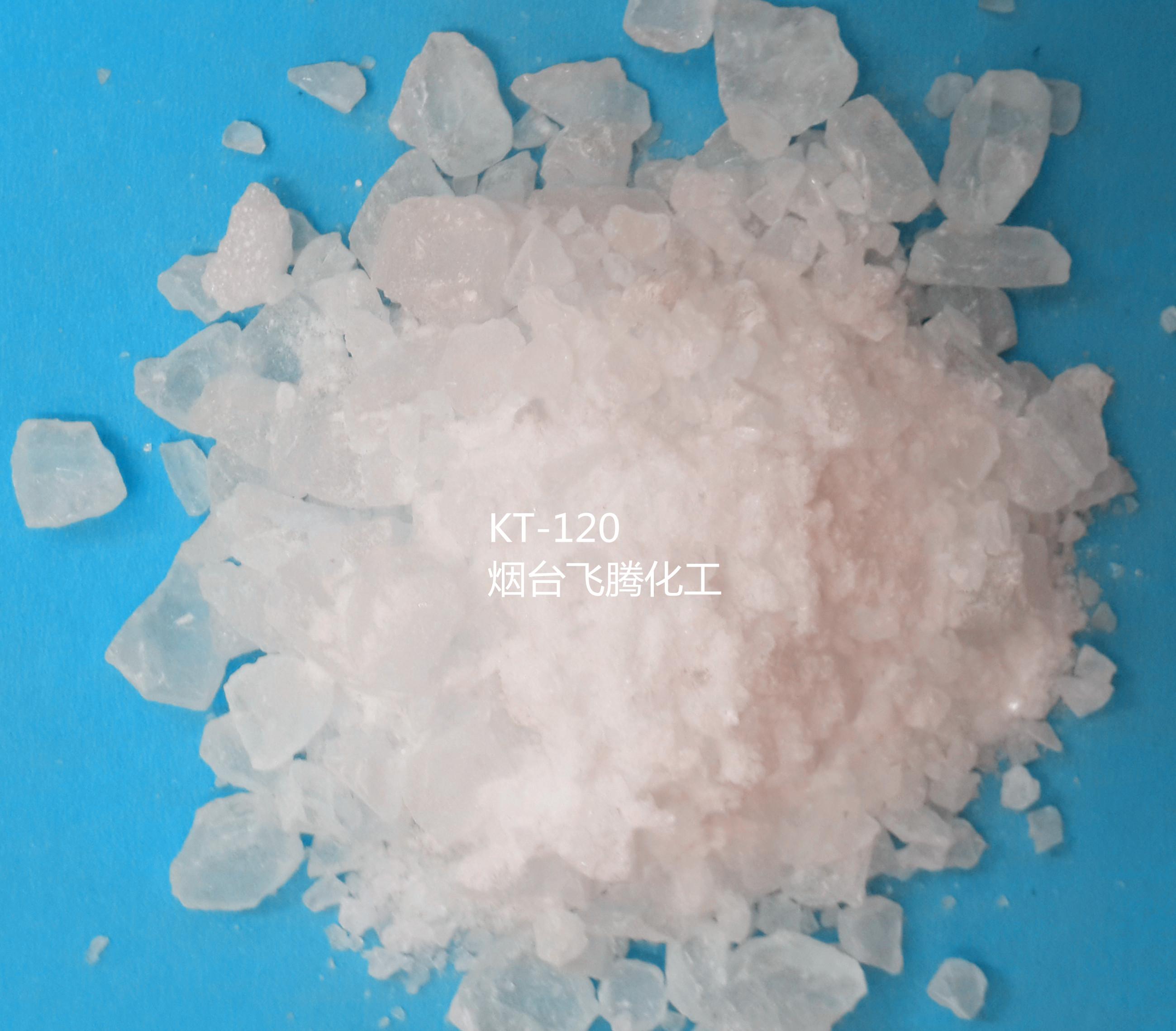 油墨用增光树脂--醛酮树脂,聚酮树脂KT-120--提高油墨的附着力,流平性,快干性等-免费供样