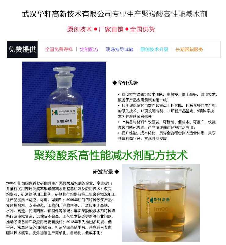 华轩高新聚羧酸高性能减水剂母液报价示例图1