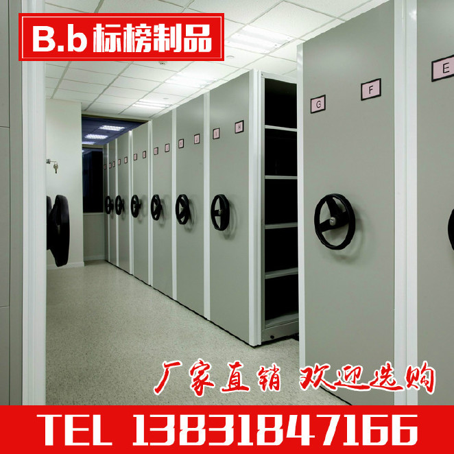 密集柜 钢制档案密集柜 密集架 手动密集柜 智能密集柜 密集柜