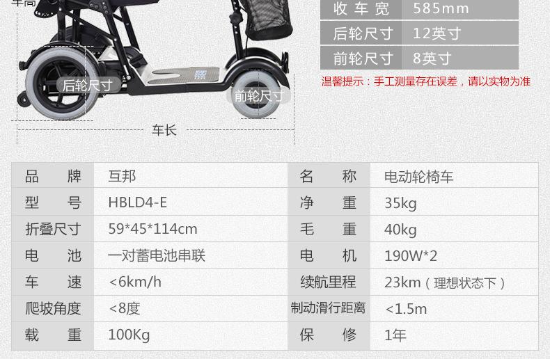 包邮上海互邦电动轮椅HBLD4-E轻便可折叠老年残疾人代步车家用示例图36
