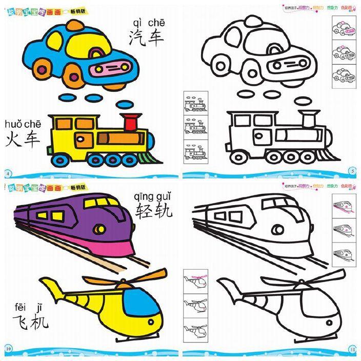 包邮幼儿童画画书本批发宝宝学画画绘画涂色画幼儿园书籍