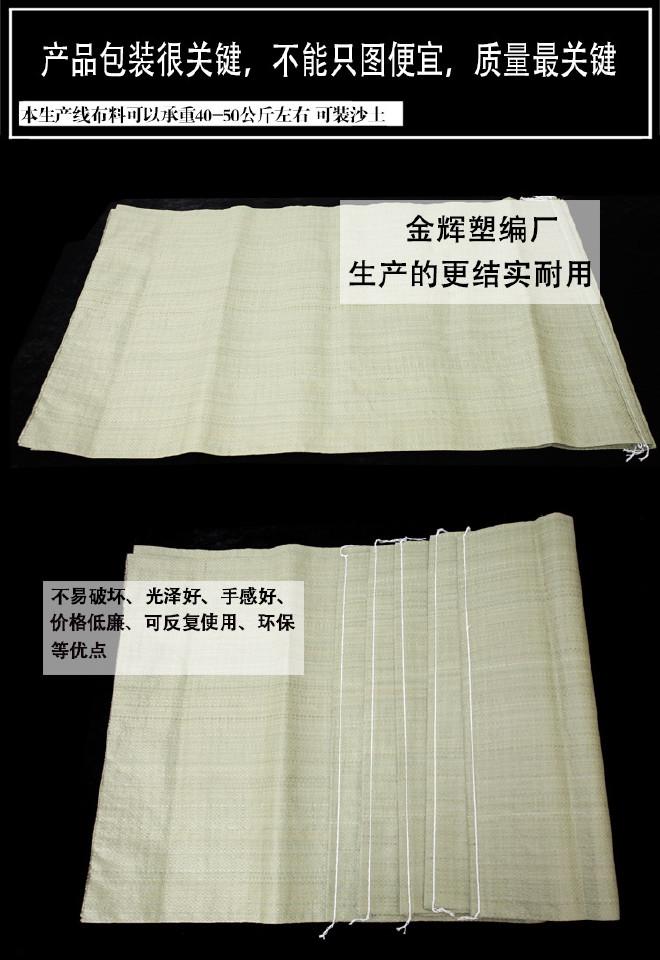蛇皮袋厂家供应灰绿色中厚编织袋55*95蛇皮袋定做塑料包装袋子示例图24