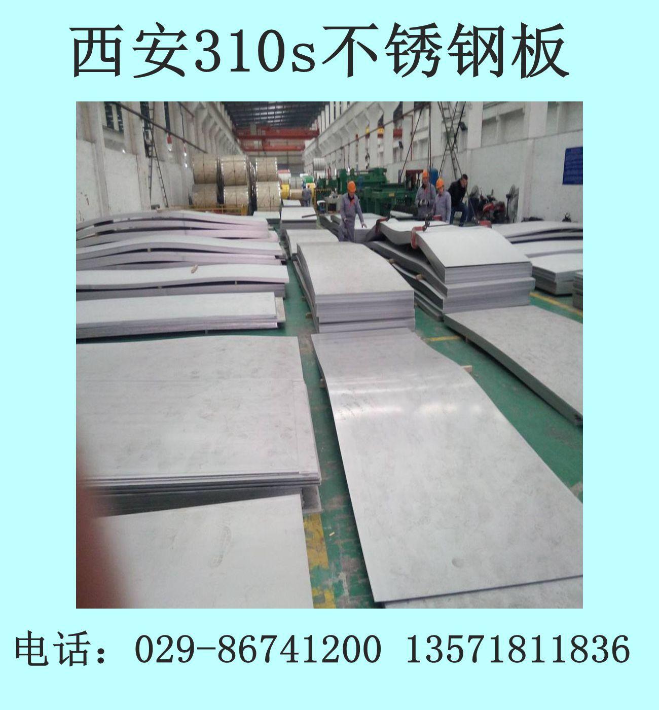 库尔勒不锈钢板304不锈钢板316不锈钢板310s不锈钢板厂家直销