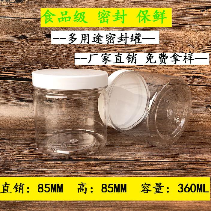 厂家直销透明塑料易拉罐食品花茶饼干密封包装pet糖果罐子图片