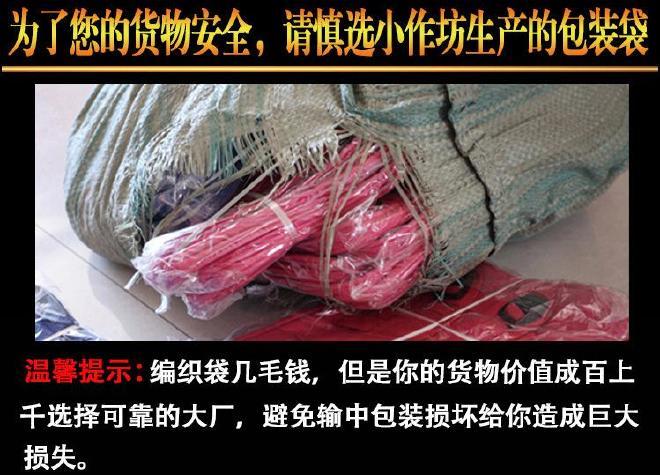 高中档包装袋批发70*113中号红色搬家打包袋行李包装袋蛇皮编织袋示例图3