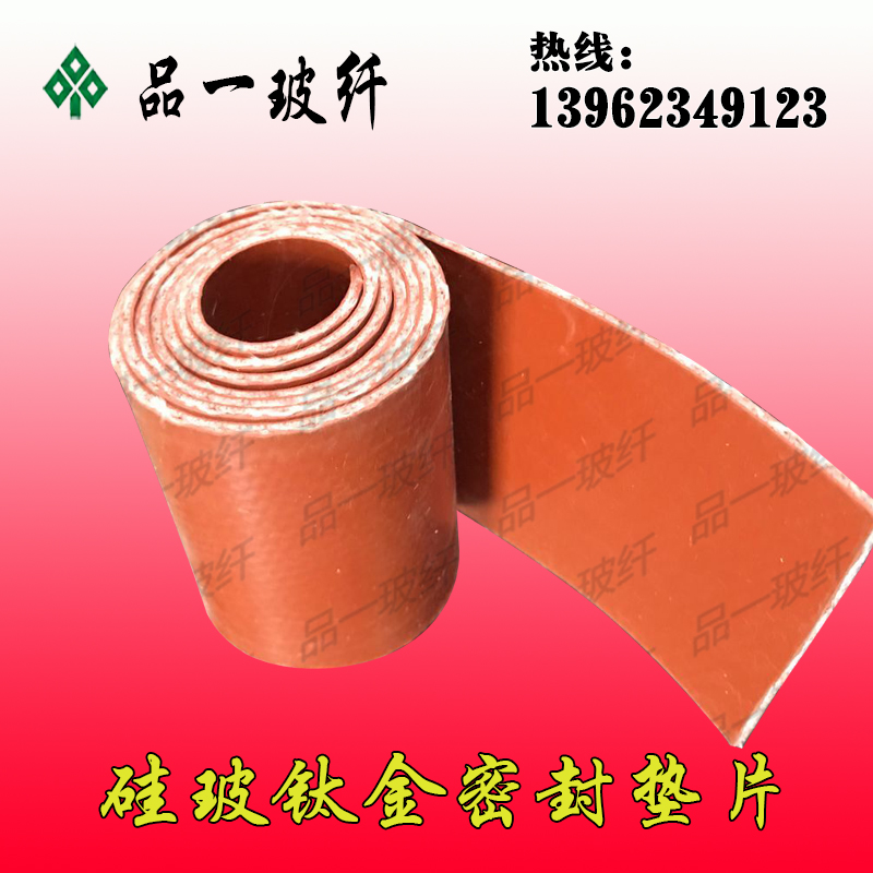 硅鈦合金橡膠板 硅鈦復合墊片  排煙防火墊片 硅纖膠墊 蘇州品一高溫墊片