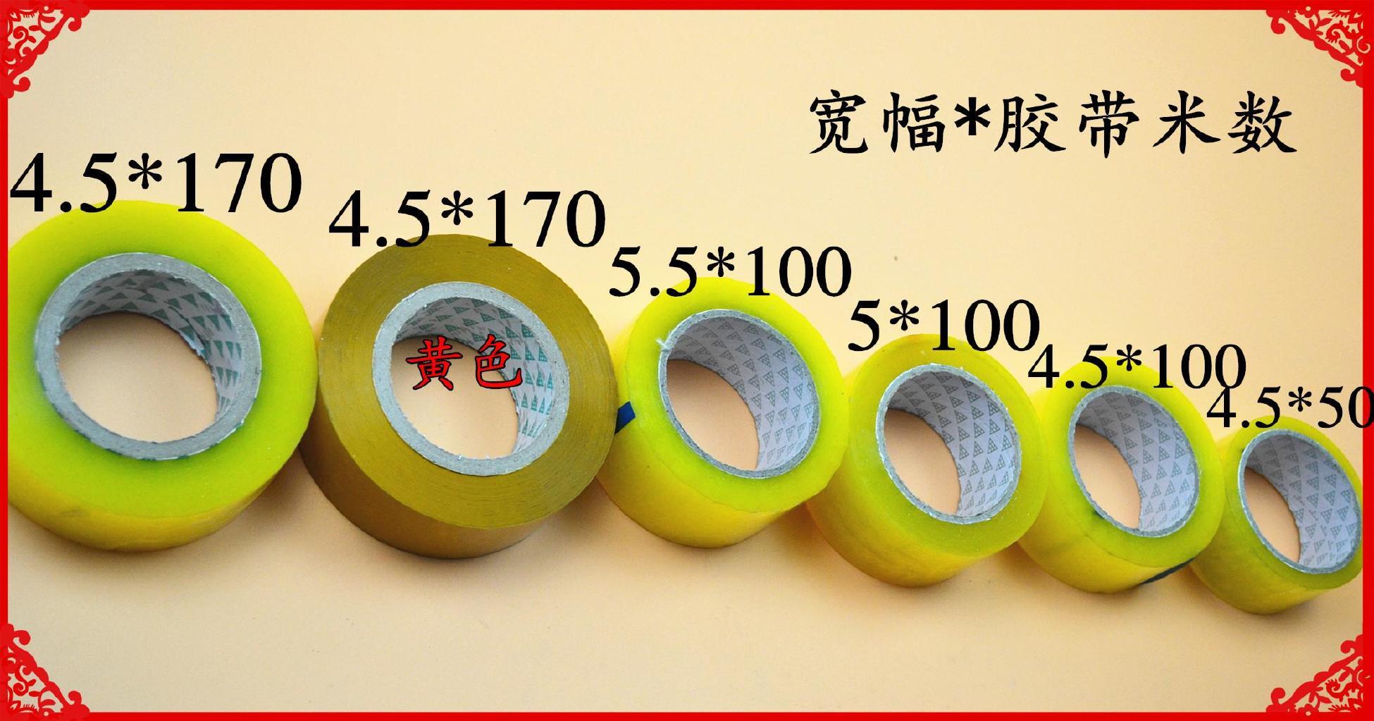 高粘度透明、黄色胶带4cm宽肉厚2.5cm封箱打包胶纸封口胶带批发示例图7
