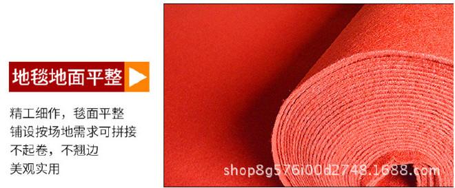 红地毯一次性加厚结婚礼舞台展览会开业喜庆典大红色条纹地毡整卷示例图7