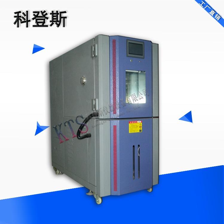 科登斯直销江阴、常州、南京可根据要求定制恒温恒湿实验箱|高低温交变试验箱