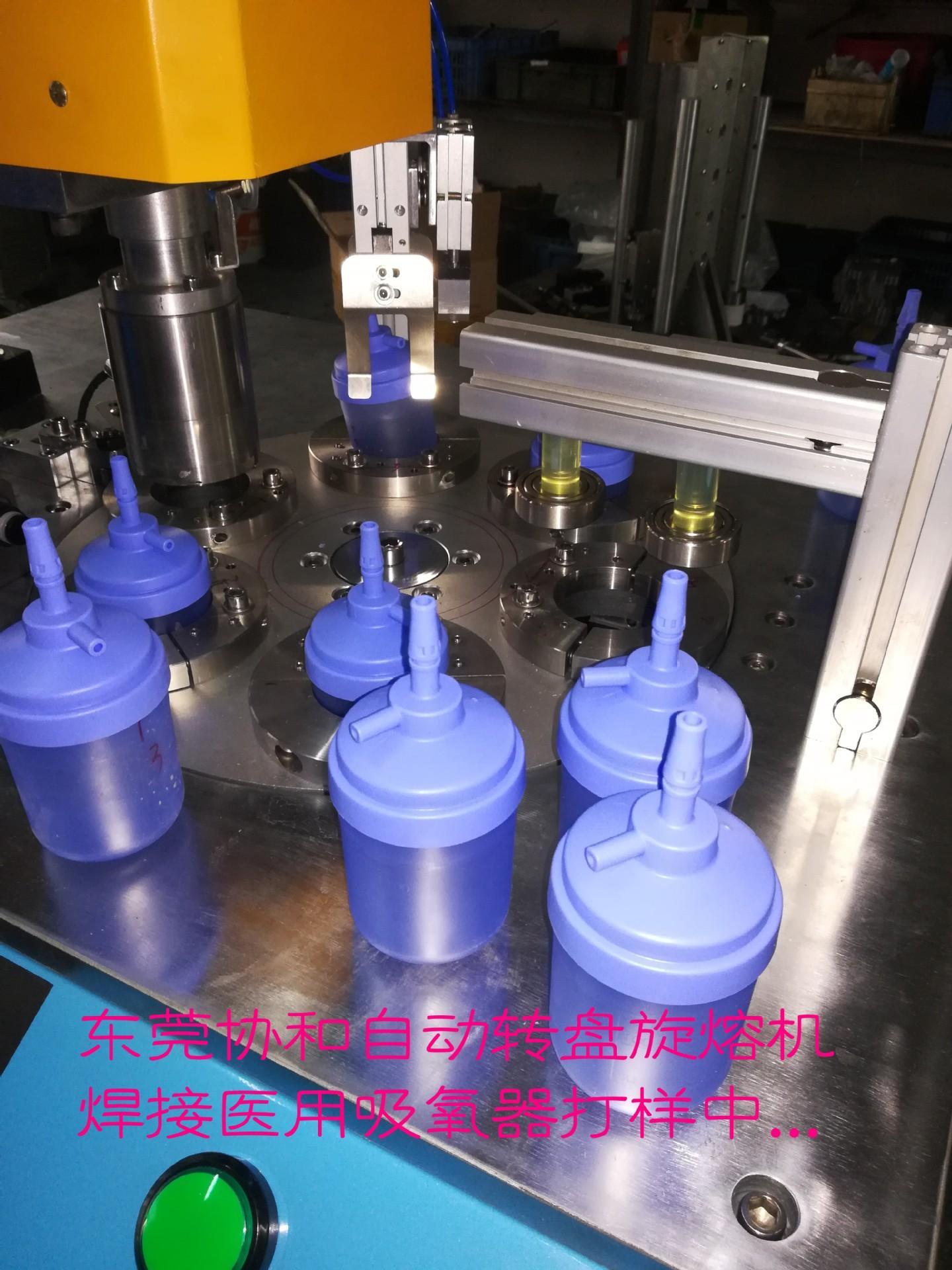 非定位旋熔机 协和机械生产厂家 防水防气密焊接旋熔机示例图6