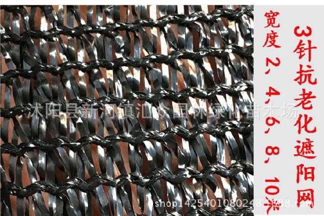 廠家直銷6針黑色遮陽網 農用大棚汽車遮陰網防曬網 藍綠色遮陽網示例圖5