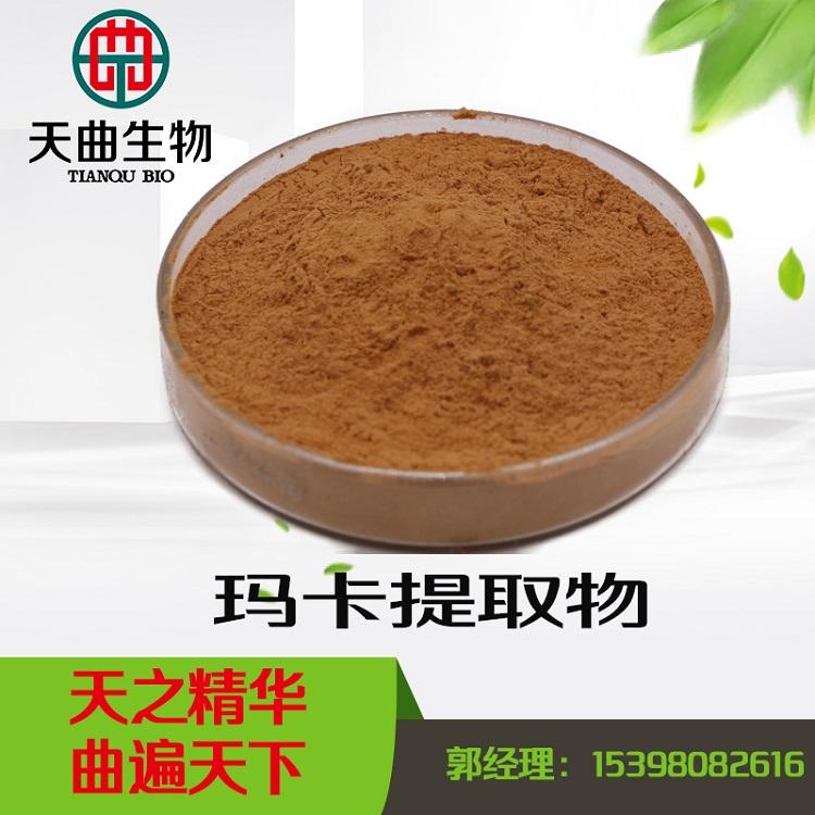 杭州天曲生物 玛卡提取物 玛卡粉 玛卡提取物粉 玛卡酰胺 厂家直销 现货供应 欢迎咨询洽谈