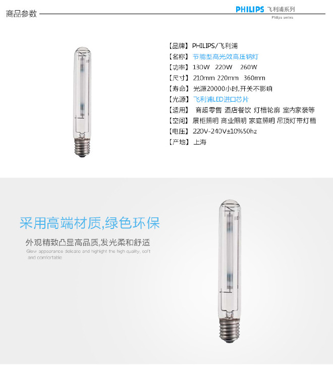 正品飞利浦节能型高压钠灯SON-T PIA Eco 130W/220W/360W 高光效示例图2