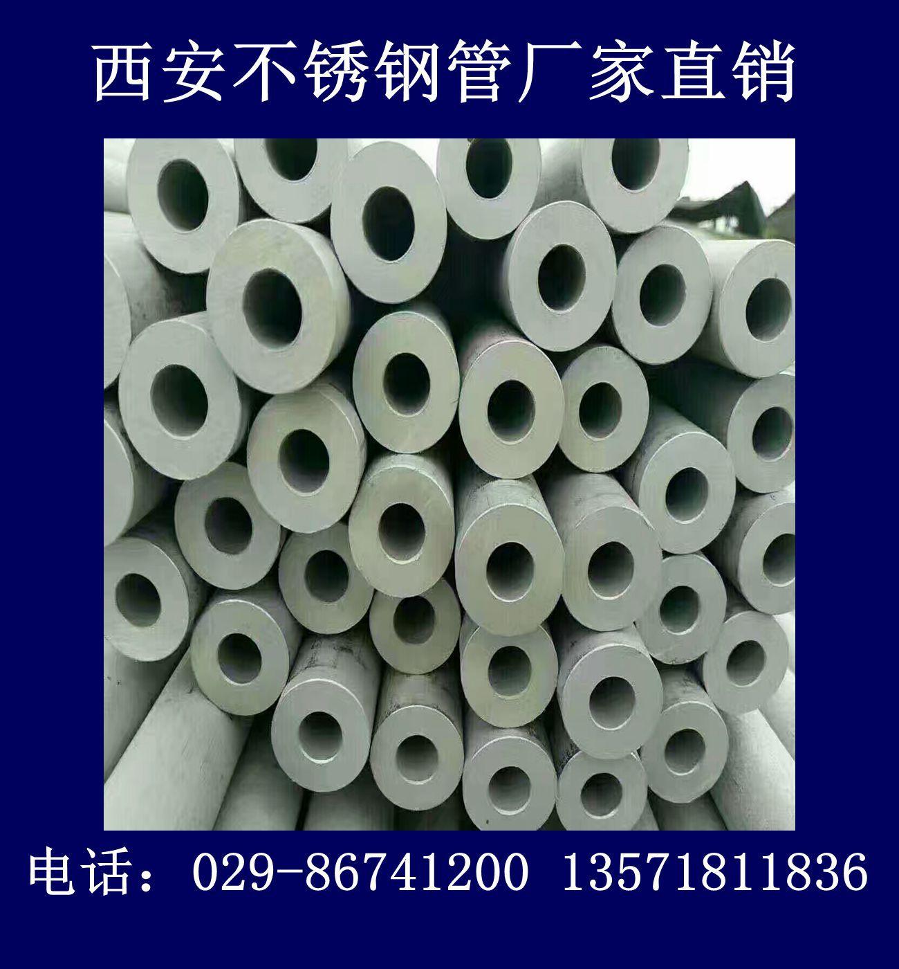海東不銹鋼管海東304不銹鋼管海東310不銹鋼管廠家直銷