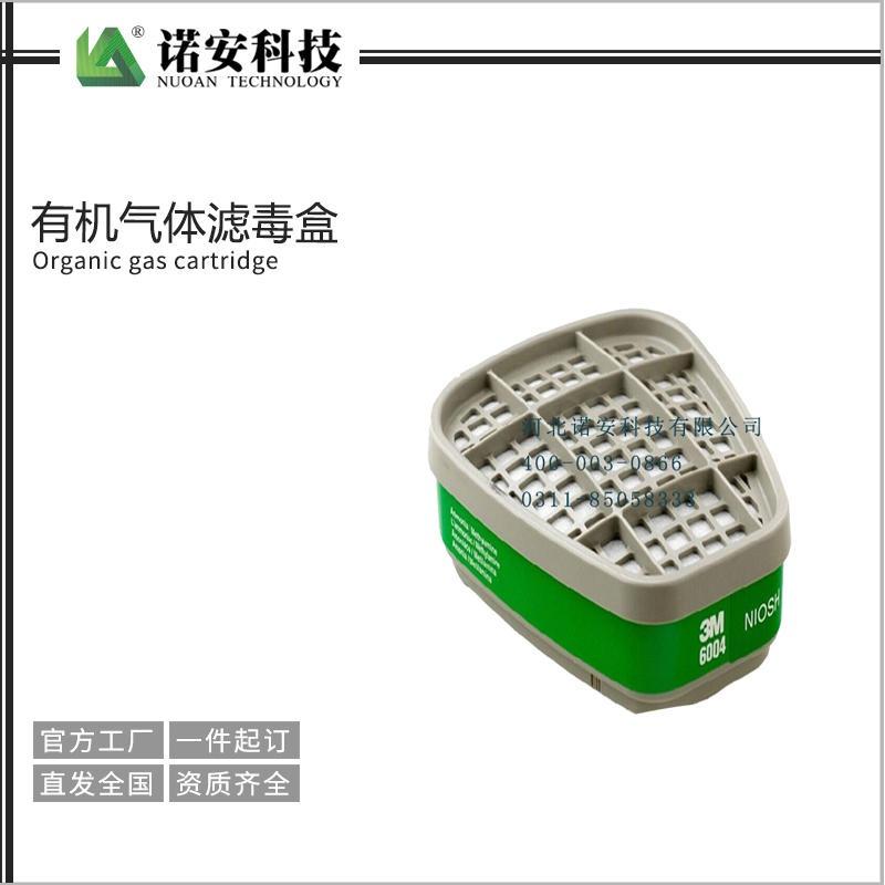 諾安廠家直銷3M 6000/7000有機氣體濾毒盒   防毒氣濾毒盒 型號齊全 正品低價圖片