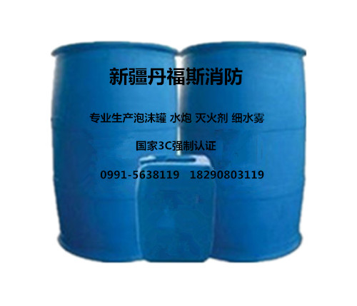 新疆轻水泡沫灭火剂 泡沫灭火剂价格 3C认证