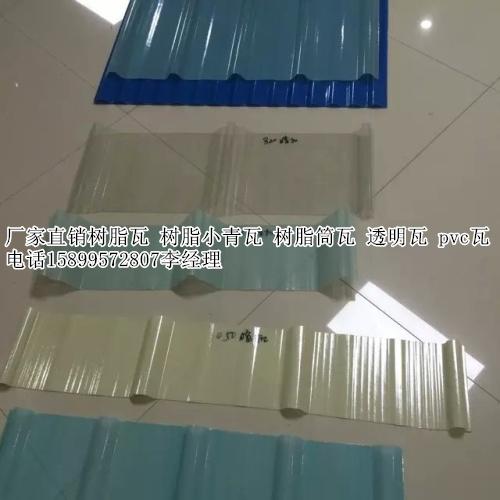 760型透明瓦 frp采光瓦 采光板厂家直销 玻璃钢瓦