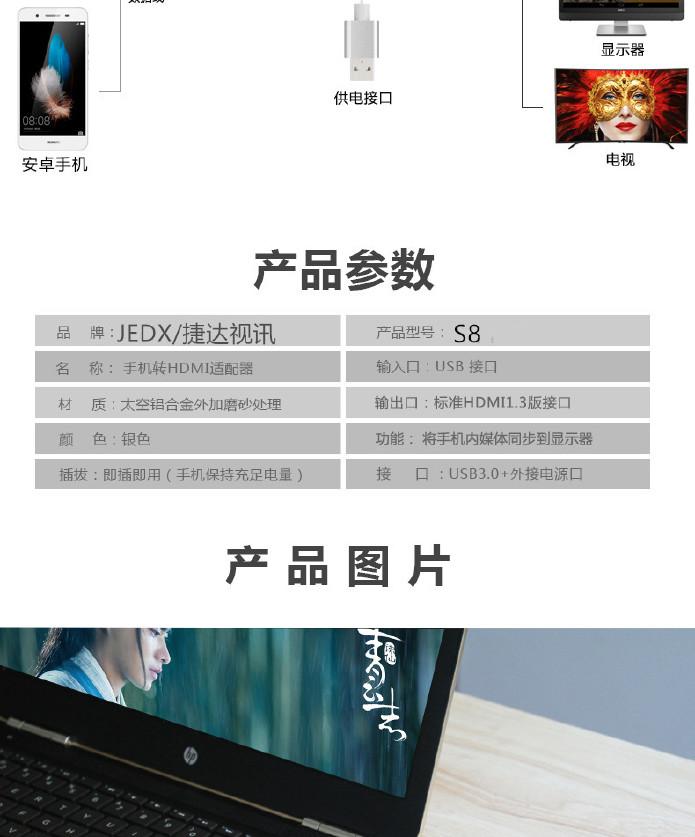 手机连接视频投影仪安卓苹果转hdmiiPhoneiiphone7拍电视图片