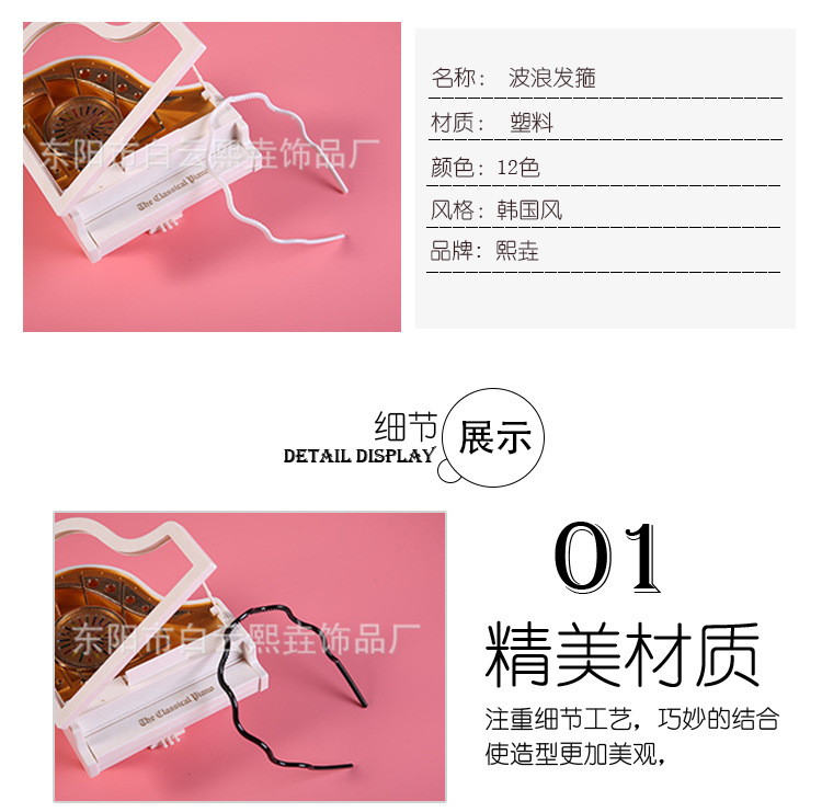 新款0.4公分波浪发箍韩版细头扣洗脸用头扣塑料头箍喷漆光面发卡示例图3
