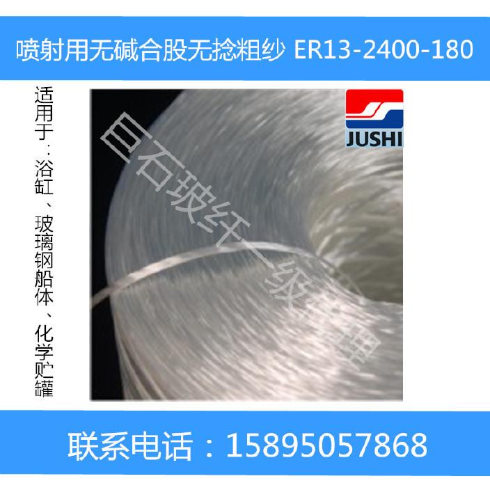 巨石玻璃纤维ER13-2400-180无碱喷射纱 合股无捻粗纱图片