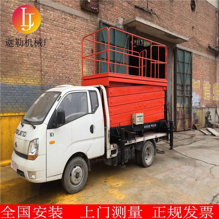 厂家定制车载式升降机 4-18米升降平台质保一年
