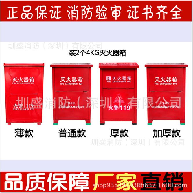 深圳灭火器箱2只装 手提灭火器支架 消防器材箱 消火栓箱 消防箱图片