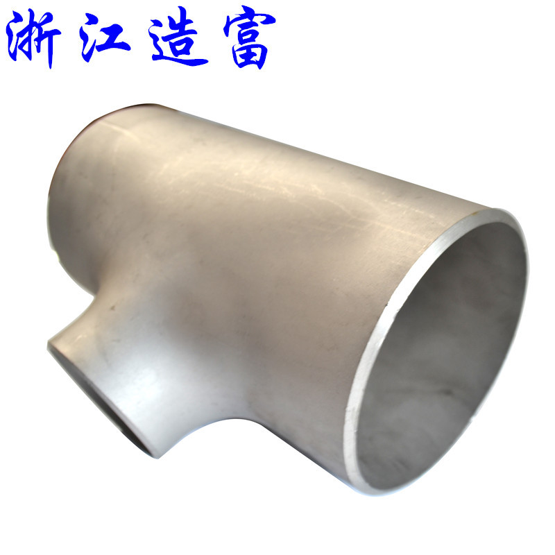 厂家生产 不锈钢三通 焊接三通 卫生级冲压 等径三通 同径三通