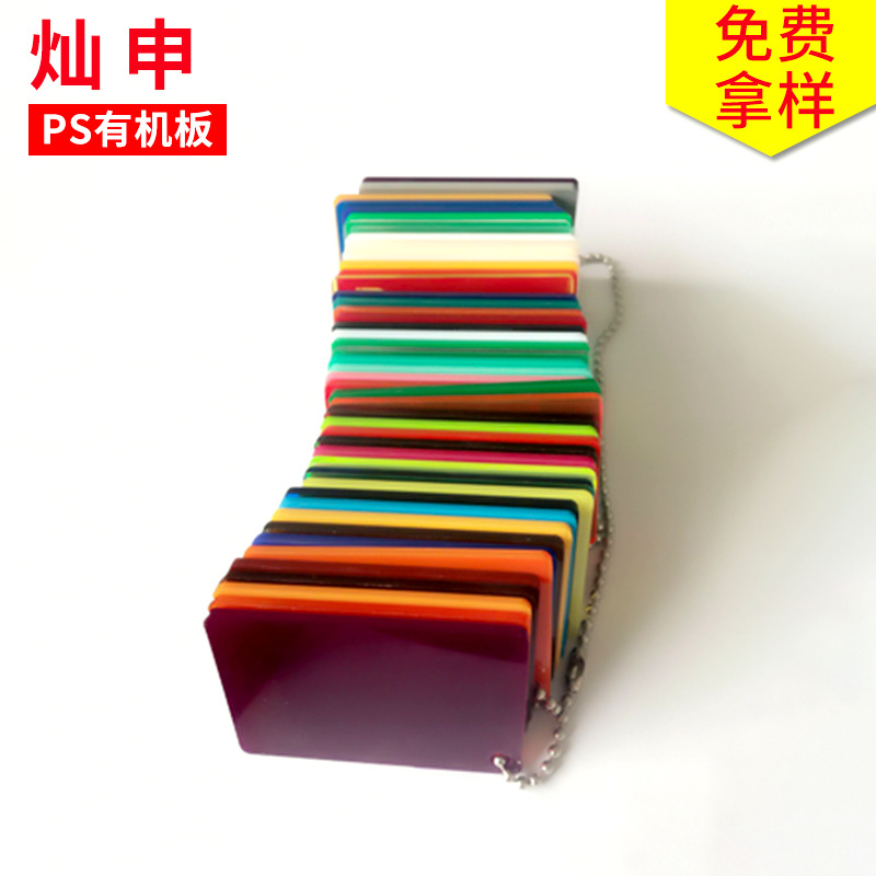 厂家供应PS有机板 定做亚克力有机玻璃板 彩色亚克力有机玻璃板