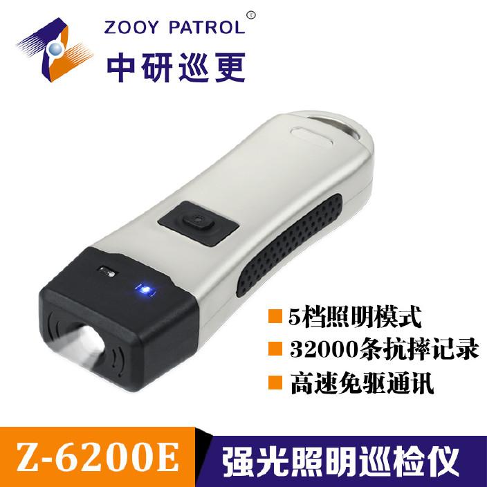 中研Z-6200E彩屏足电巡更棒巡更机保安顿哨办理器电子巡更体系巡