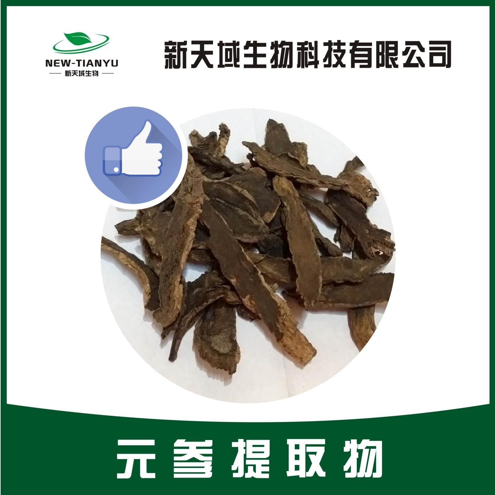 陕西新天域生物 现货供应 元参提取物 元参浓缩喷雾干燥粉
