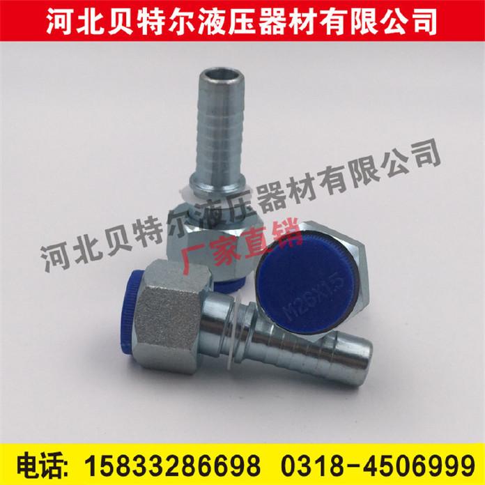 扣压式液压胶管接头伊顿永华标准接头h型24度锥接头20412-26-10图片
