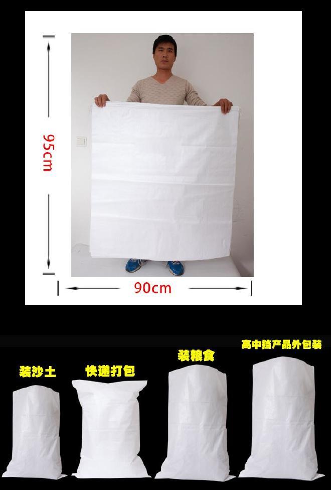 全新亮白加厚90*100白色编织袋子特厚重货快递打包袋pp新料编织袋示例图8