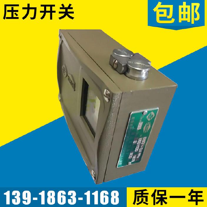 上海遠東儀表廠 壓力控制器 壓力開關、壓力控制器 D502/7D防爆型圖片