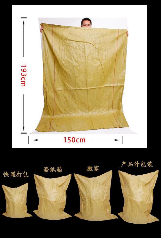150宽特大号打包袋普黄大袋子批发衣服快递物流袋装棉花用蛇皮袋示例图8