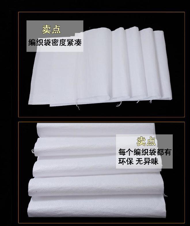 白色加厚编织袋批发50*78亮白半透蛇皮编织袋平方70克大米白袋子示例图16
