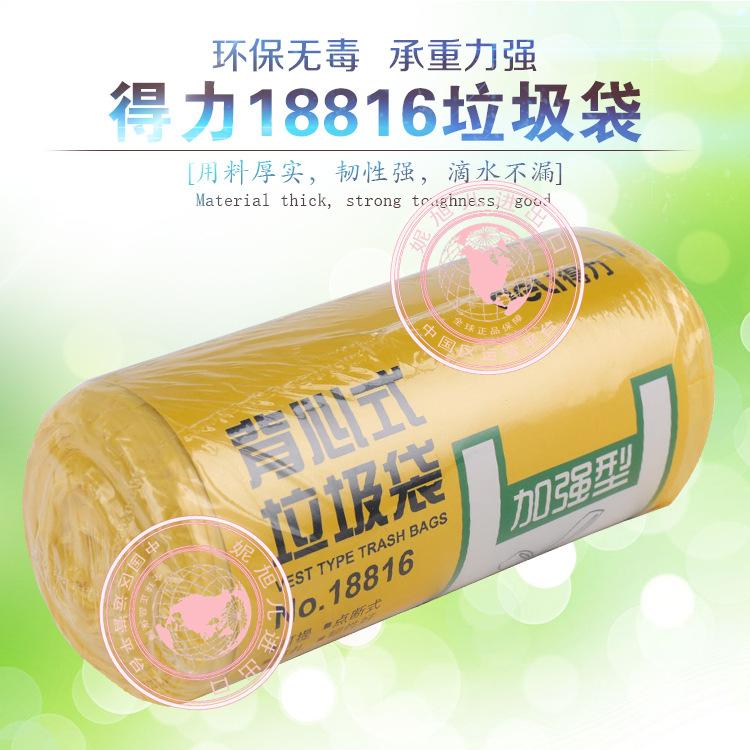批发得力18816背心式垃圾袋450*450mm塑料袋卫生袋黄色清洁袋