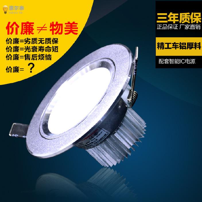 超亮LED7.5筒灯8公分10公分2.5寸3寸3.5寸4寸5寸吊顶孔灯3W全套
