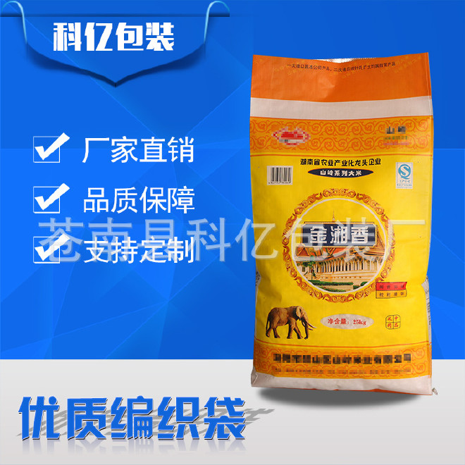 厂家专业覆膜编织袋子pp塑料编织包装袋定做防水防潮大米袋图片