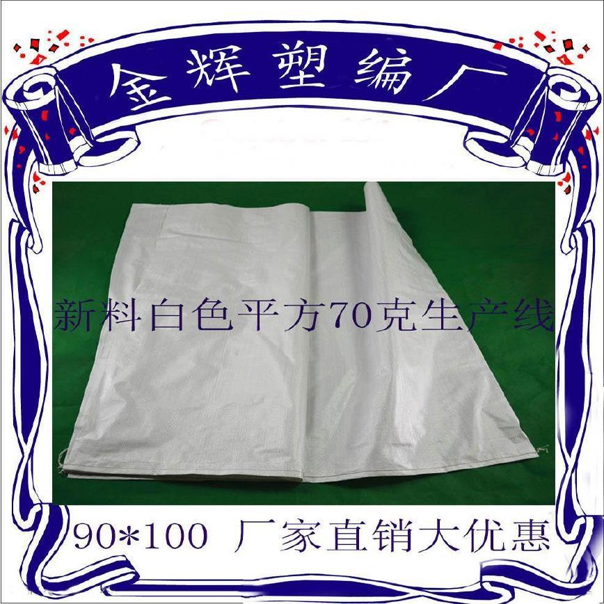 全新亮白加厚90100白色编织袋子特厚重货快递打包袋pp新料编织袋