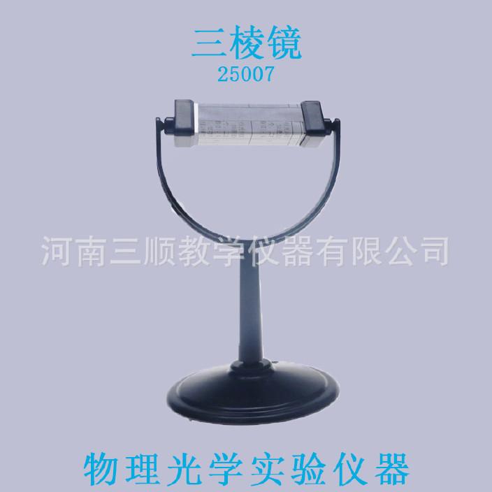 三顺 教学仪器 25007 三棱镜 优质光学玻璃 带底座光学大三棱镜图片