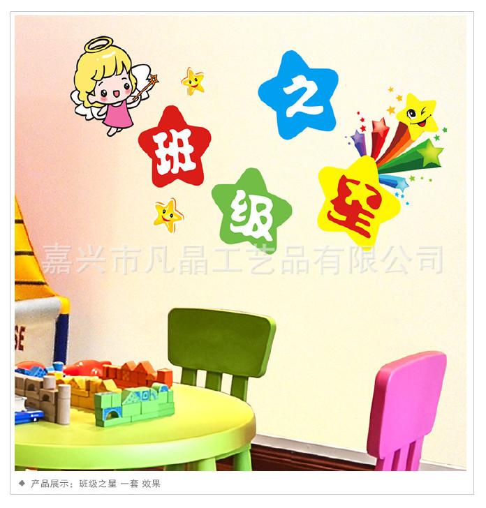 幼儿园壁纸房宝宝班级儿童小学白云小学v壁纸鼓双语贴画之星图片