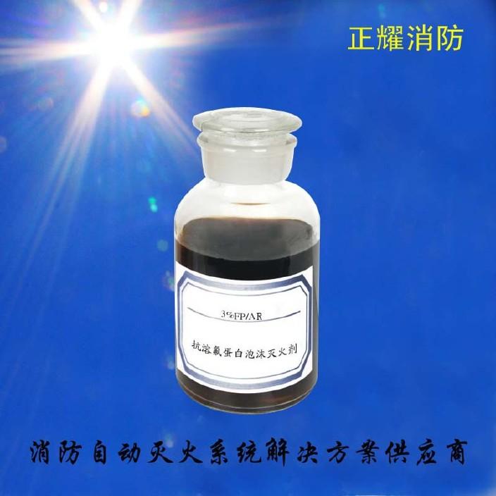 3%FP/AR抗溶性氟蛋白泡沫灭火剂 泡沫液厂家 消防药剂价格 耐寒