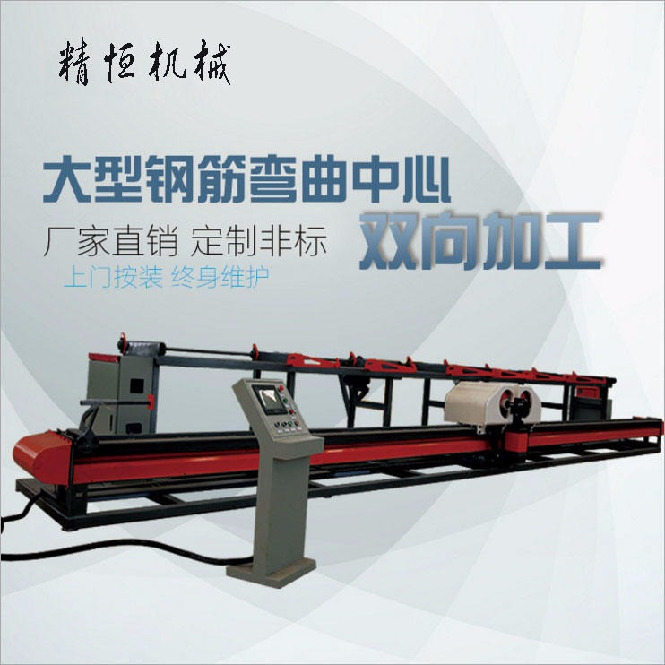 精恒數控鋼筋彎曲中心JH-32  操作便捷、反應靈敏、定位精度高