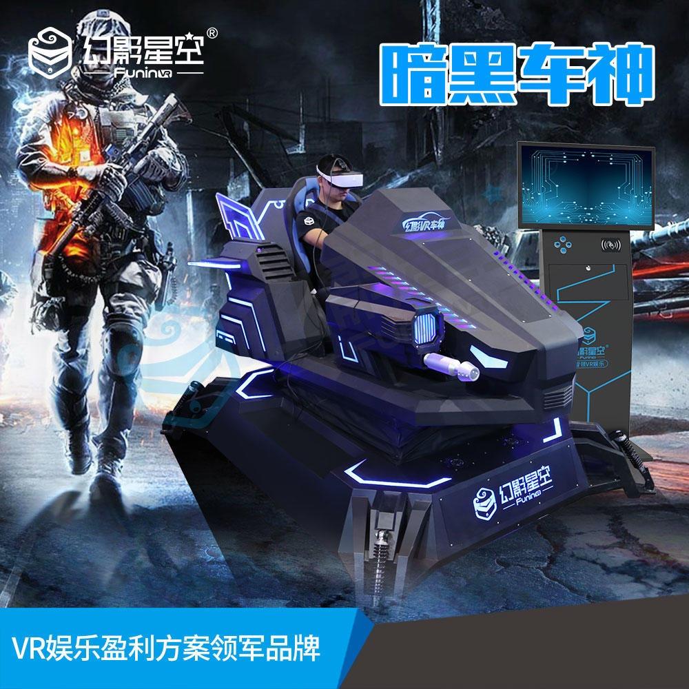 幻影星空vr動感賽車設備vr體驗電玩設備游藝設施暗黑賽車