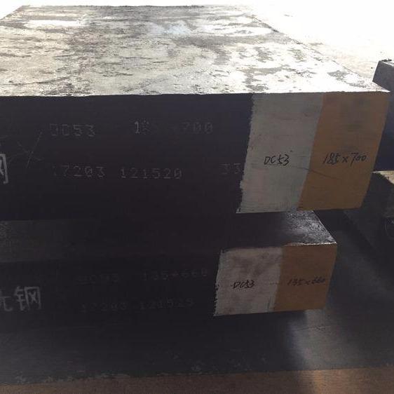宝钢抚顺东特 DC53模具钢 DC53冷作模具钢 DC53板材 DC53圆棒 DC53热处理 DC53冲子料