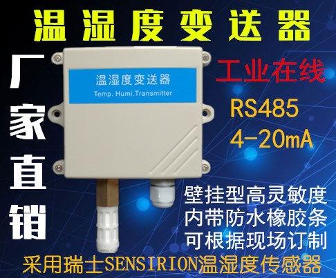 [廠家供應溫濕度變送器 RS485 防水防塵高精度探頭